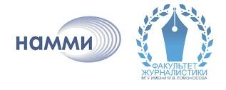IX Международная научно-практическая конференция НАММИ «Актуальные проблемы медиаисследований» – 2019»