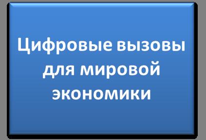 Международная конференция «Цифровые вызовы для мировой экономики: Евразийская перспектива плюс»