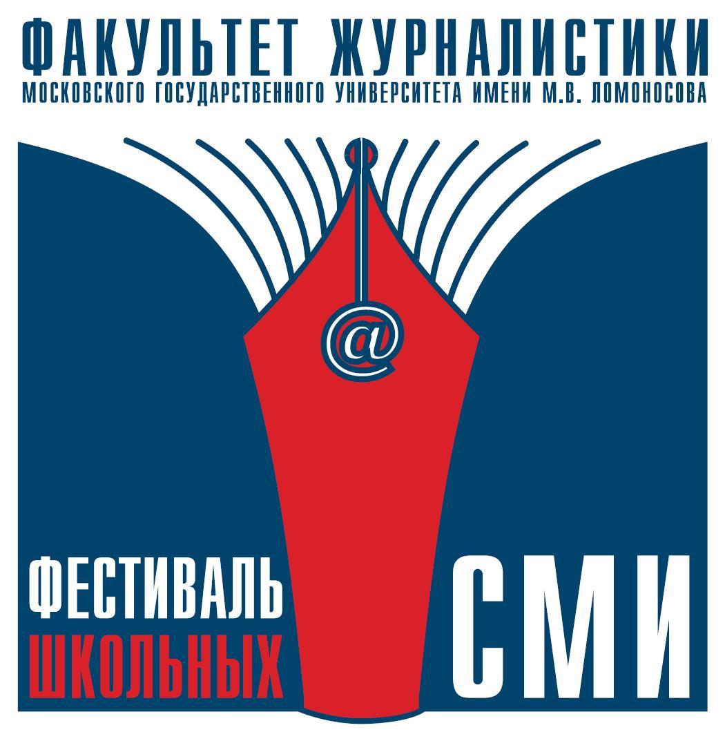 Ежегодный Фестиваль школьных средств массовой информации на факультете журналистики МГУ