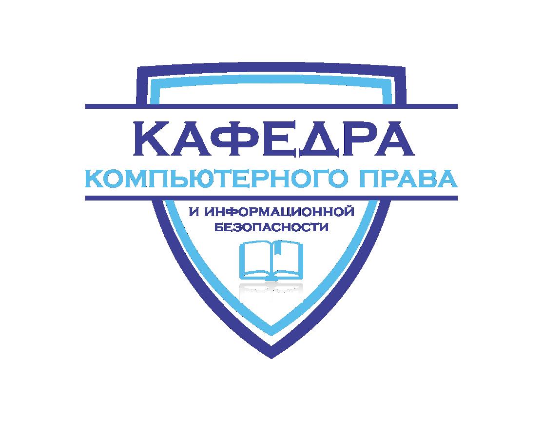 Всероссийский постоянно действующий научно-практический семинар молодых ученых «Актуальные проблемы информационного права»