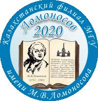 XVI Международная научная конференция студентов, магистрантов и молодых ученых «Ломоносов – 2020» Казахстанского филиала МГУ