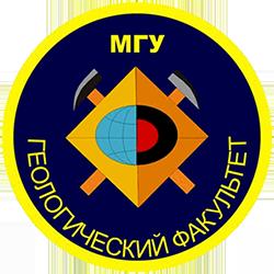 Всероссийская конференция с международным участием «Ломоносовские чтения» 2020 года. Секция «Геология»