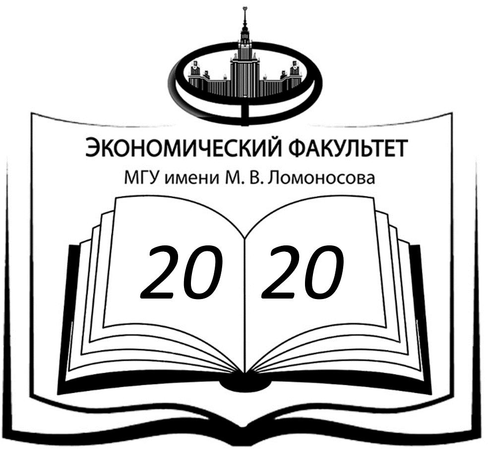 Четвертая ежегодная научная конференция консорциума журналов экономического факультета МГУ имени М.В. Ломоносова