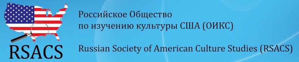 ХLVI Международная научная конференция Общества по изучению культуры США «Экранная история США: мечта, документ, интерпретация — White, Silver and Black Mirrors: 'Screening' of American History and Dreams»