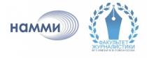 X международная научно-практическая конференцию НАММИ «Актуальные проблемы медиаисследований – 2020»
