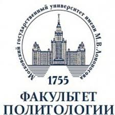 Ежегодная научная конференция «Ломоносовские чтения-2020». Секция «Политические науки»