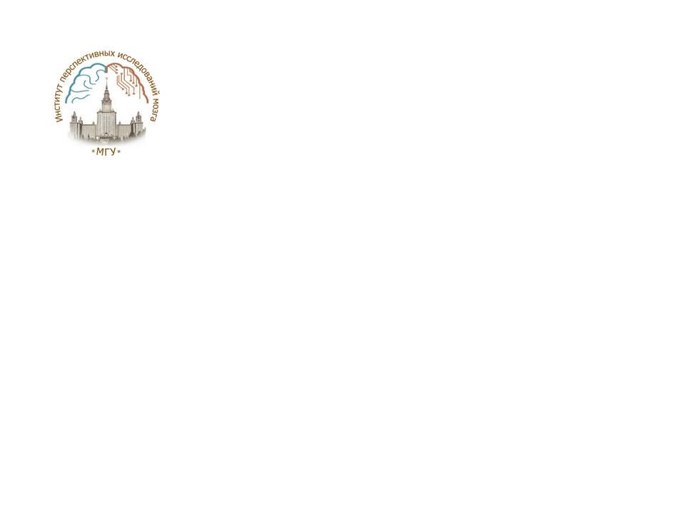 Ломоносовские чтения-2020. Секция «Нейронауки и когнитивные науки»
