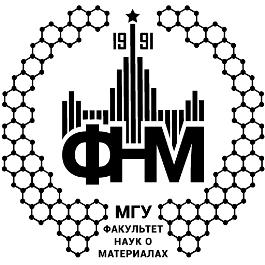 Универсиада «Ломоносов» по  направлению подготовки «Химия, физика и механика материалов» Факультета наук о материалах МГУ