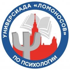 """Универсиада """"Ломоносов"""" по психологии 2020-2021 учебного года"""