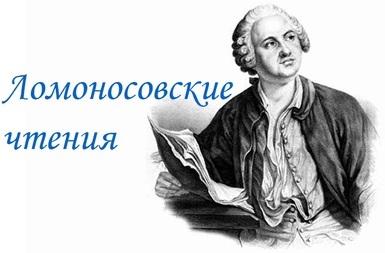 """Ежегодная научная конференция """"Ломоносовские чтения"""""""