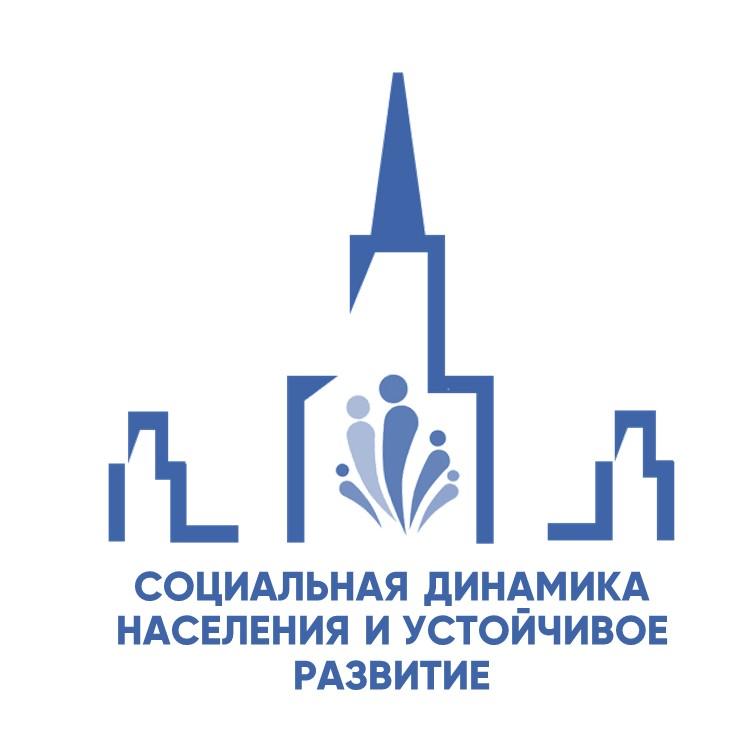 IV Всероссийская научно-практическая конференция с международным участием «Социальная динамика населения и устойчивое развитие»